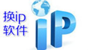 自动换ip软件专区