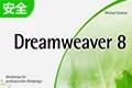 Dreamweaver8 基础入门教程