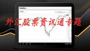 外匯股票資訊通專題
