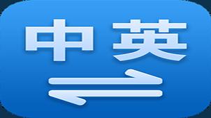 中文在线翻译