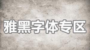 雅黑字体专区