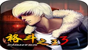 格斗之王3游戏专区
