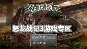 怒龙战记3游戏专区