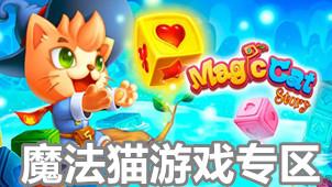 魔法猫游戏专区