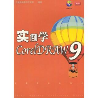 实例学用CorelDraw9