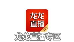 龙龙直播官网
