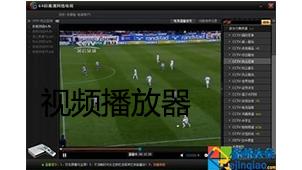 日本网络电视