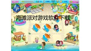 海滩派对游戏软件下载