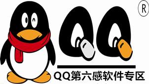 QQ第六感专区
