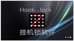 电脑挂机锁专区