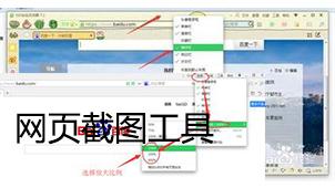 网页截图工具