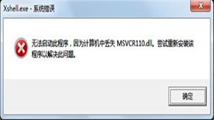 msvcp110.dll下载专题
