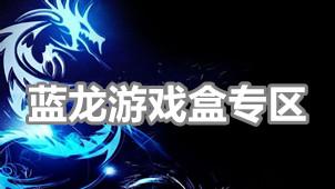 蓝龙游戏盒