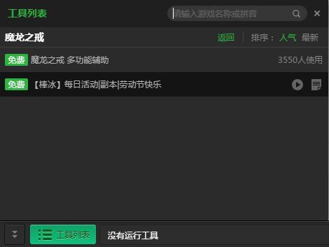 新浪魔龙之戒辅助工具 2.2.8..