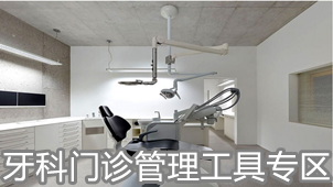 牙科门诊管理工具专区