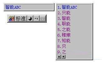 ABC输入法官方下载大全
