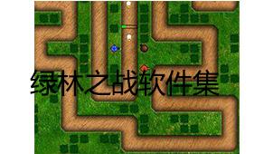 绿林之战软件集