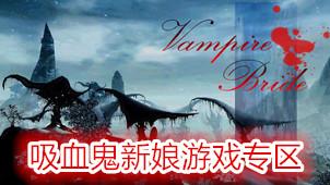 吸血鬼新娘游戏专区