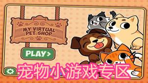 宠物小游戏专区