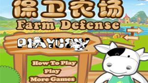 保卫农场游戏专区
