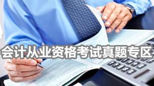会计从业资格考试真题专区