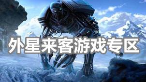 外星来客游戏专区