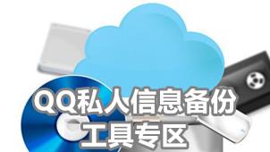 QQ私人信息备份工具专区