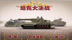 决战坦克软件专题