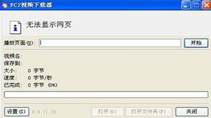 FC2视频下载大全