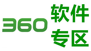 360软件专区