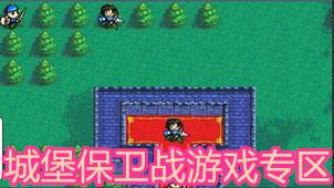 城堡保卫战游戏专区