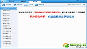 绿茶软件专题
