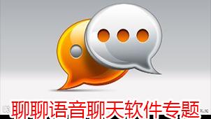 聊聊语音聊天软件专题