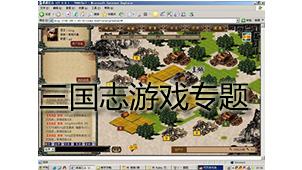 三国志游戏专题