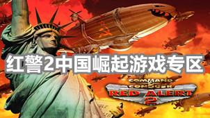 红警2中国崛起