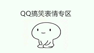 QQ搞笑表情专区