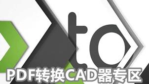 PDF转换CAD器