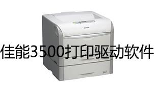 佳能3500打印驱动软件