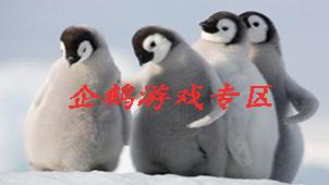 企鹅游戏专区