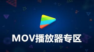 MOV播放器专区
