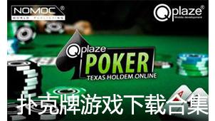 扑克牌游戏下载合集
