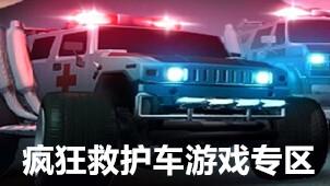 疯狂救护车游戏专区