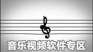 音乐视频软件专区