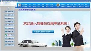 交通法规模拟考试系统专题