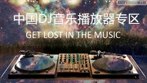 DJ音乐播放器