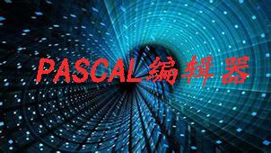 PASCAL编辑器专题