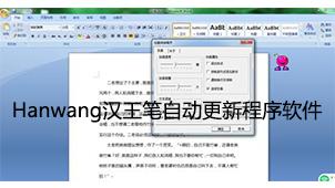 Hanwang汉王笔自动更新程序软件