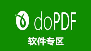 doPDF专区