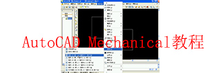 AutoCAD Mechanical教程合集