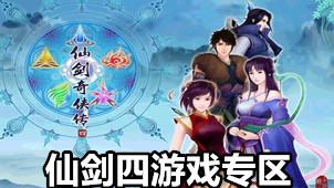 仙剑四游戏专区
